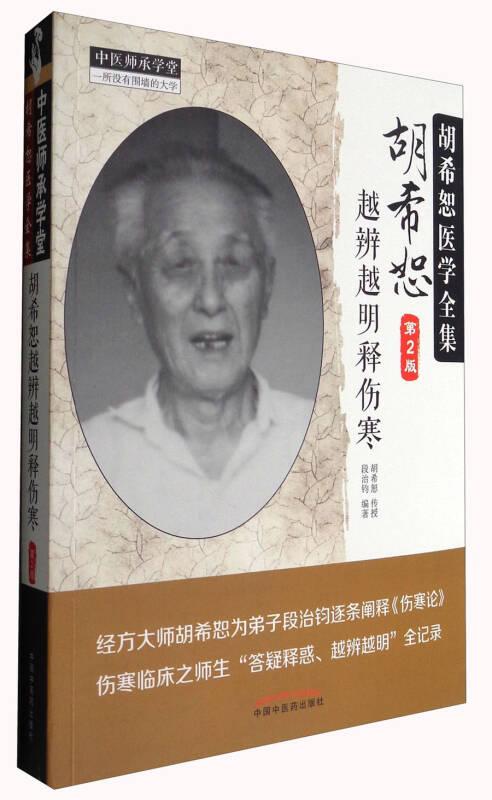 中医师承学堂 胡希恕医学全集:胡希恕越辨越明释伤寒(第2版)