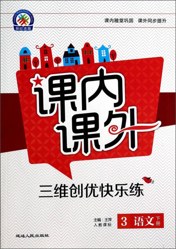 课内课外·三维创优快乐练:语文(3年级下册)(人教课标)