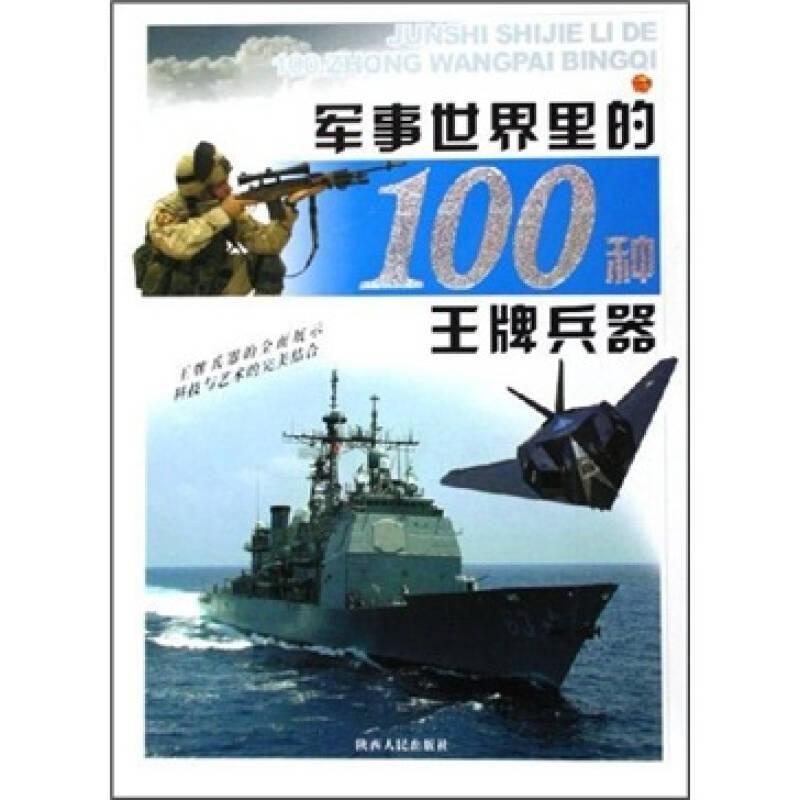 军事世界里的100种王牌兵器