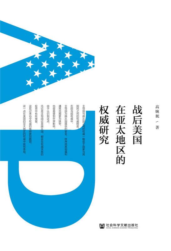 战后美国在亚太地区的权威研究