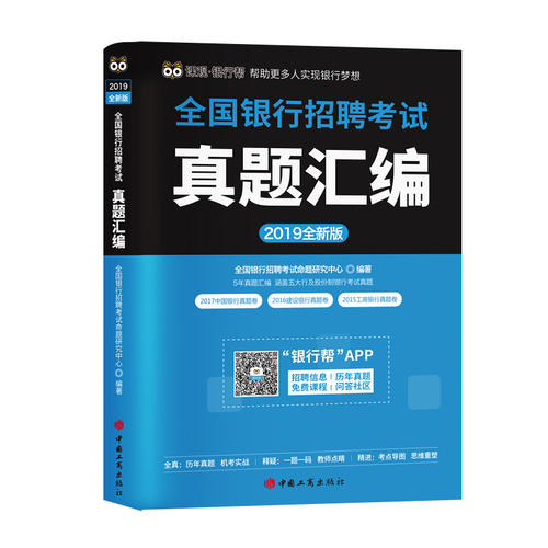2019全国银行招聘考试真题汇编(全新版)