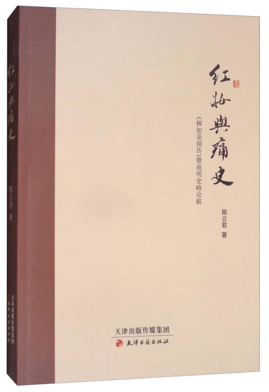 红妆与痛史:《柳如是别传》暨南明史略论稿