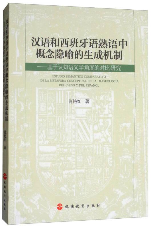 汉语和西班牙语熟语中概念隐喻的生成机制:基于认知语义学角度的对比研究