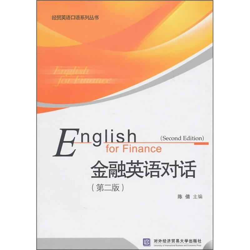 金融英语对话(第2版)