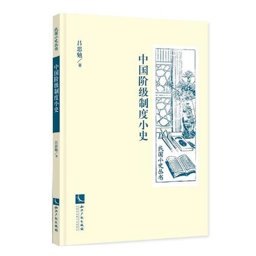 中国阶级制度小史