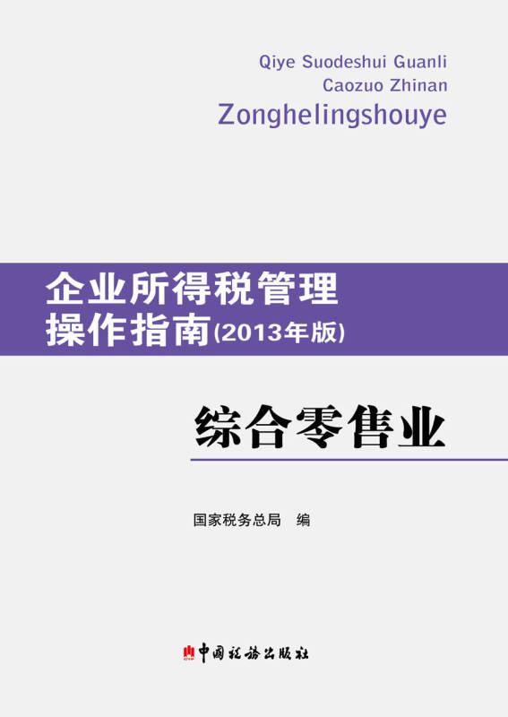 企业所得税管理操作指南:综合零售业(2013年版)
