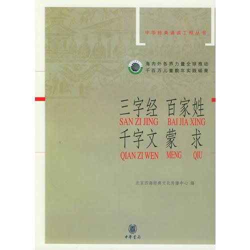 三字经·百家姓·千字文·蒙求——中华经典诵读工程丛书