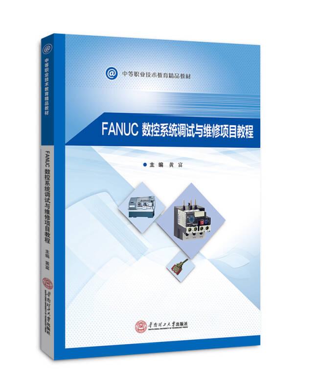 FANUC数控系统调试与维修项目教程(中等职业技术教育精品教材)
