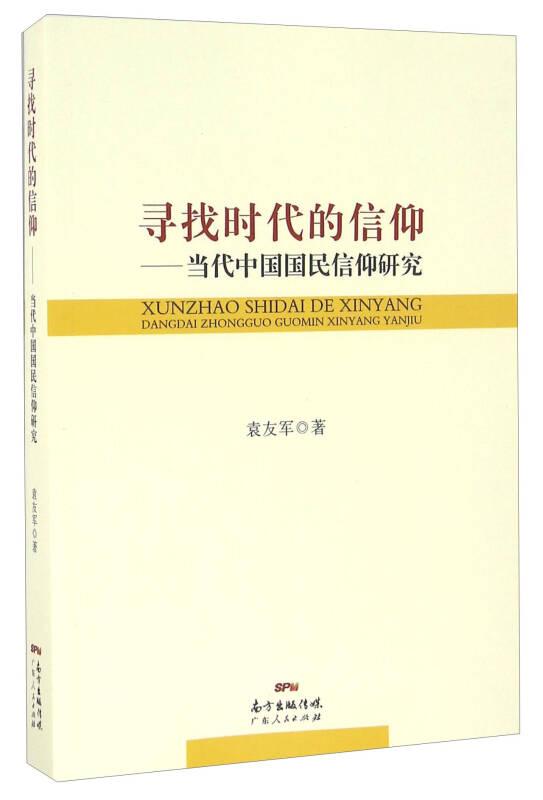 寻找时代的信仰 当代中国国民信仰研究
