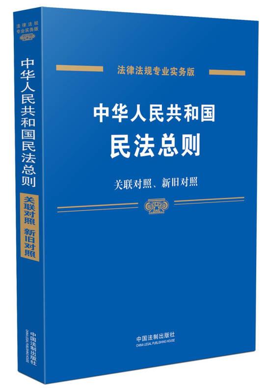 中华人民共和国民法总则(专业实务版 关联对照、新旧对照)