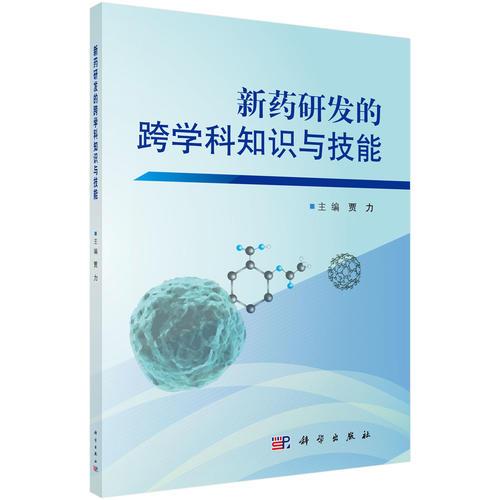 新药研发的跨学科知识与技能