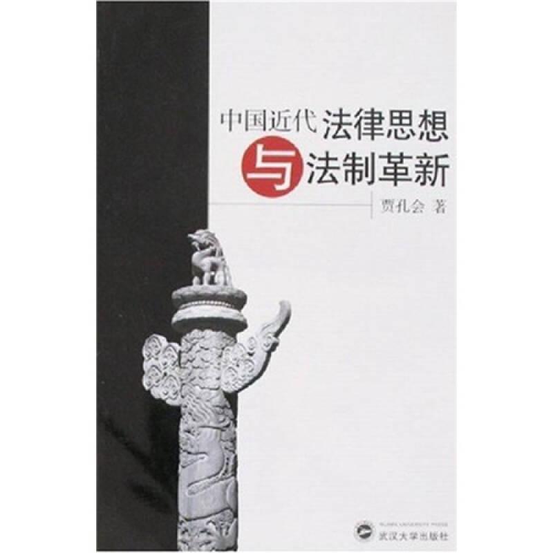 中国近代法律思想与法制革新
