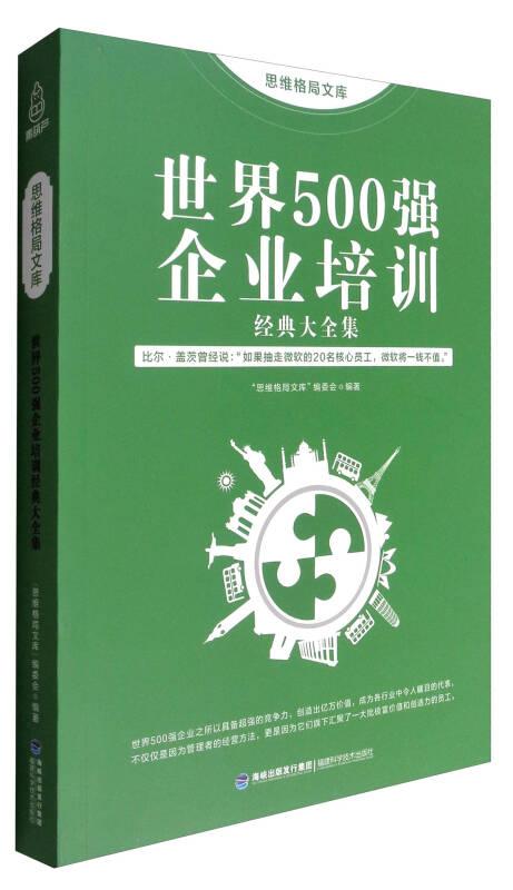 思维格局文库:世界500强企业培训经典大全集