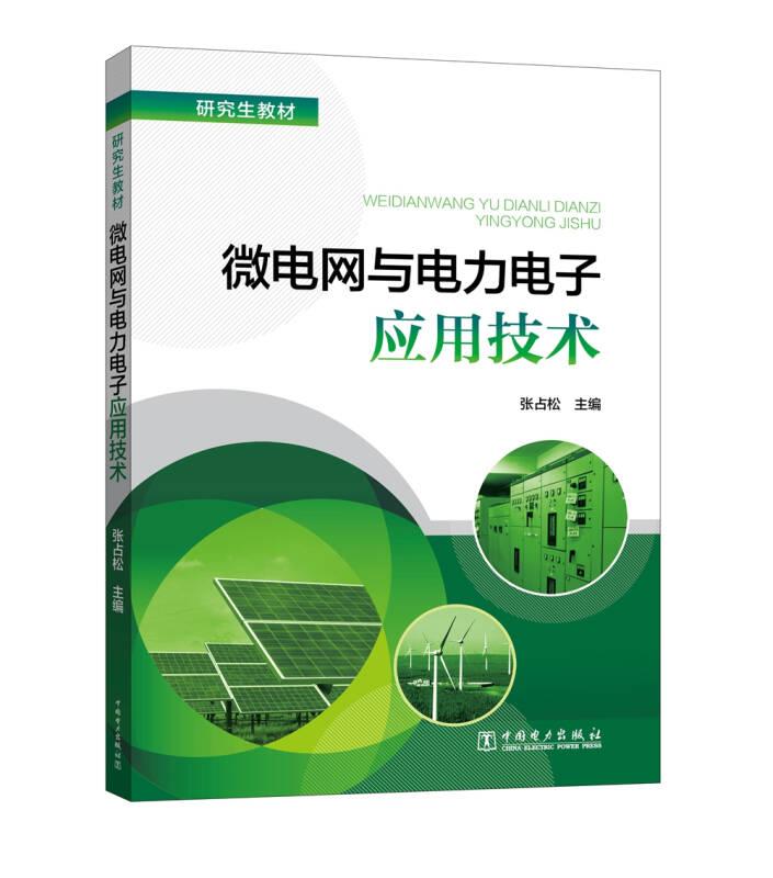 研究生教材 微电网与电力电子应用技术