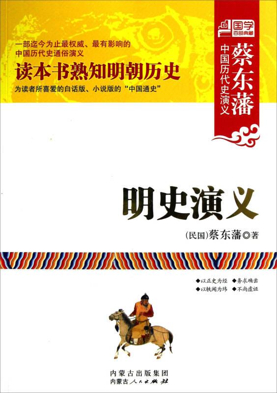 蔡东藩中国历代史演义:明史演义