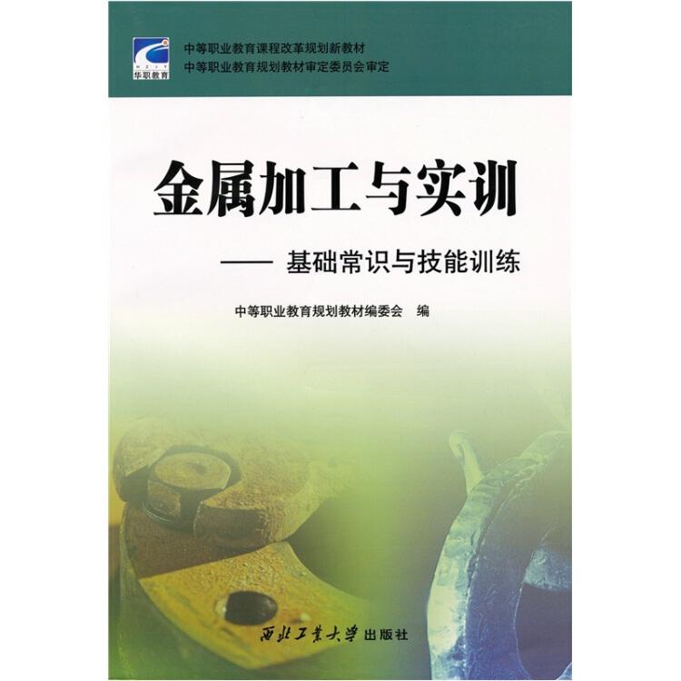 金属加工与实训:基础常识与技能训练
