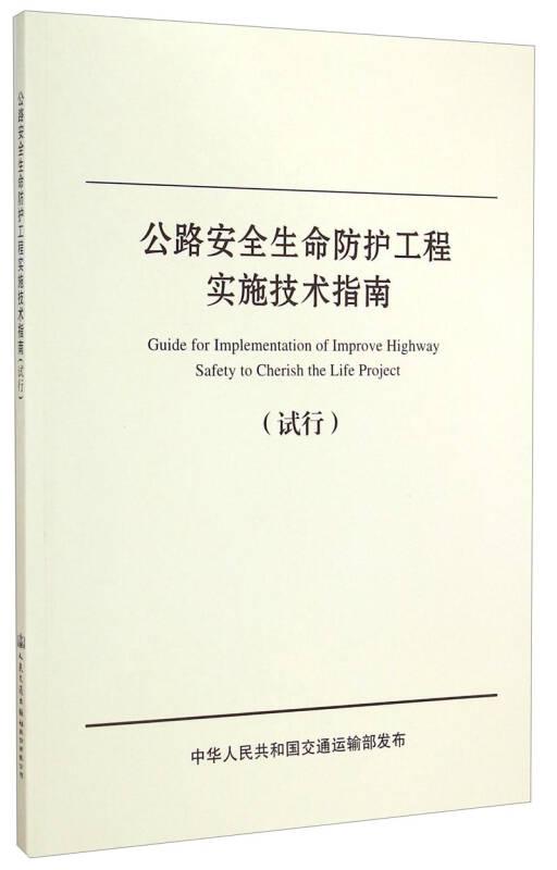 公路安全生命防护工程实施技术指南