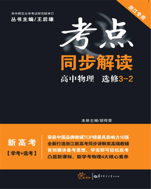 考点同步解读 高中物理 选修3-2 浙江专用