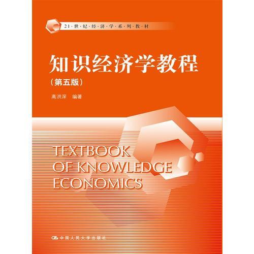 21世纪知识经济_21世纪社会的新趋势 知识经济