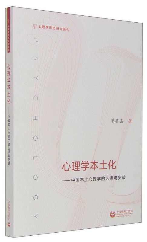 心理学本土化:中国本土心理学的选择与突破