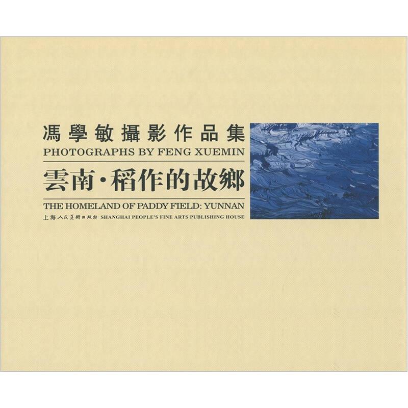冯学敏摄影作品集:云南·稻作的故乡