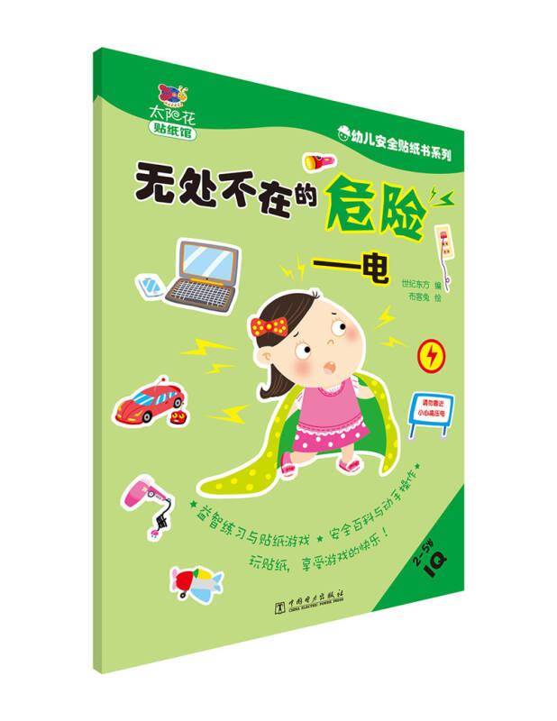 幼儿安全贴纸书系列:无处不在的危险 电(2-5岁IQ)