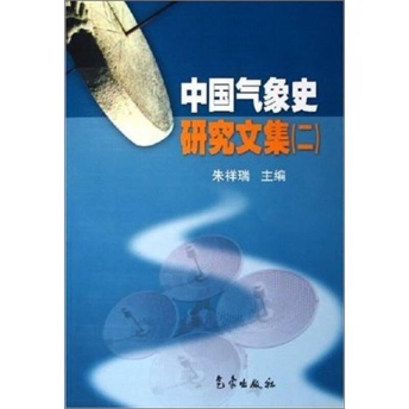 中国气象史研究文集(2)