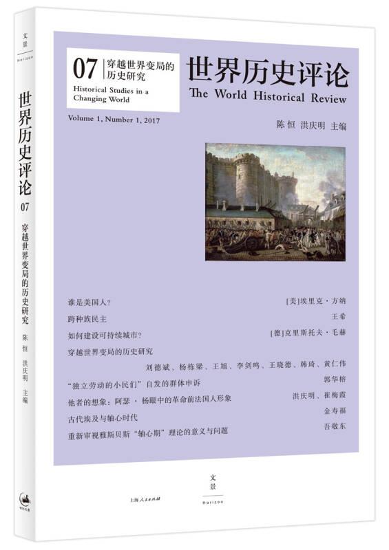 穿越世界变局的历史研究