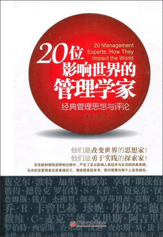 20位影响世界的管理学家:经典管理思想与评论