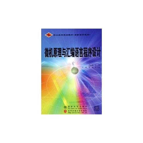 微机原理与汇编语言程序设计——高职高专适用21世纪职业教育规划教材