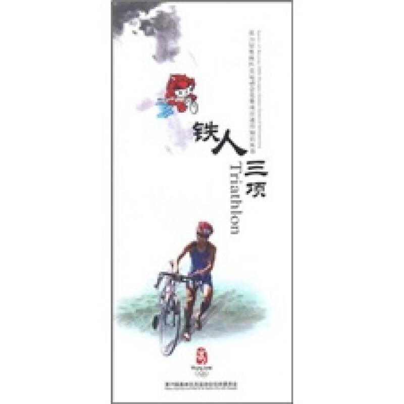 第29届奥林匹克运动会竞赛项目通用知识丛书:铁人三项