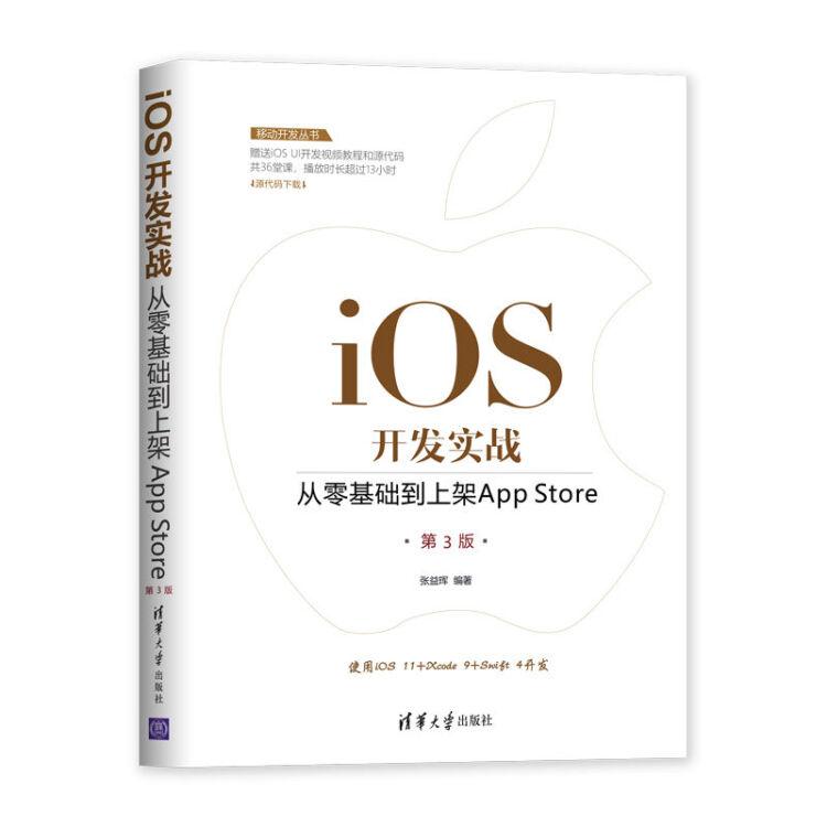 移动开发丛书·iOS开发实战:从零基础到上架AppStore(第3版)