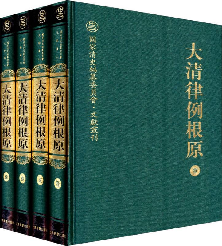 大清律例根原(全四册)