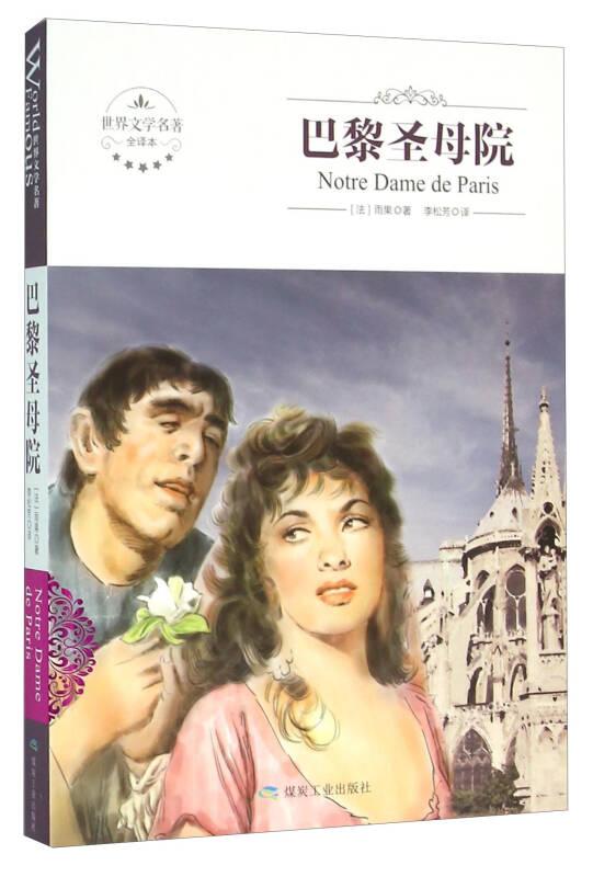 巴黎圣母院(全译本)