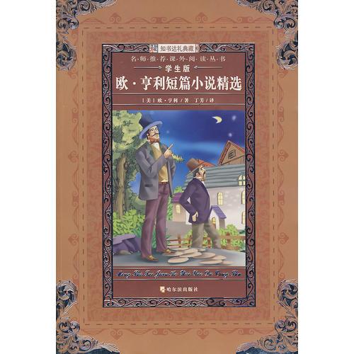 名师推荐课外阅读丛书:欧·亨利短篇小说(学生版)