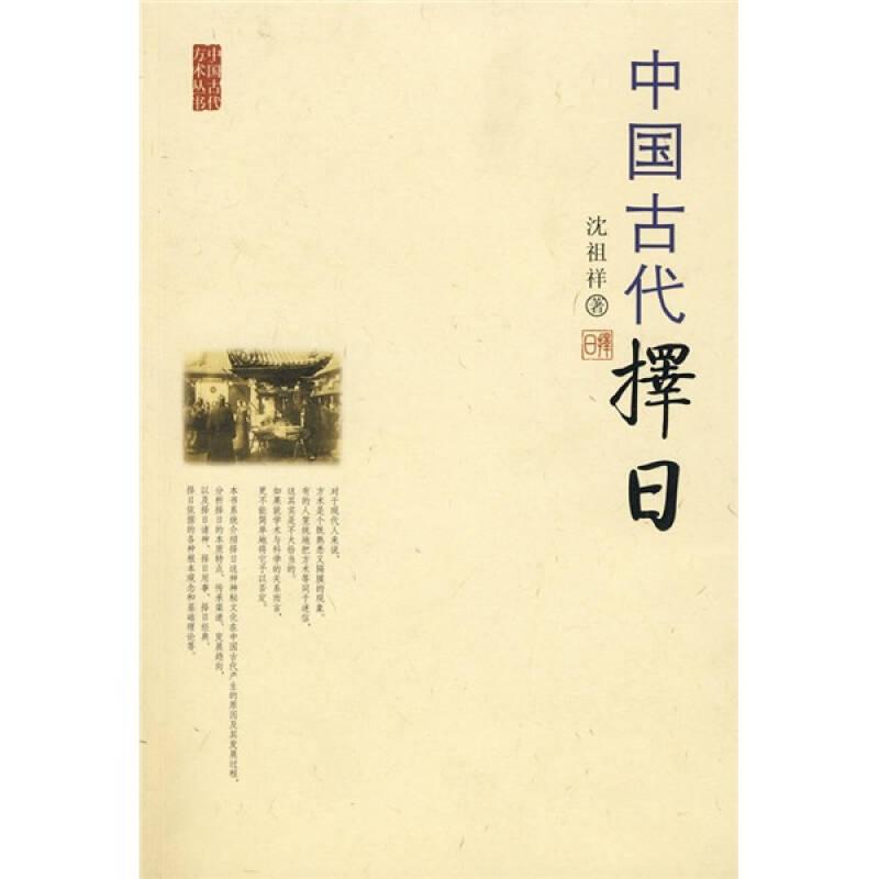 中国古代择日