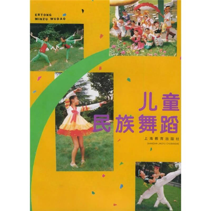 儿童民族舞蹈