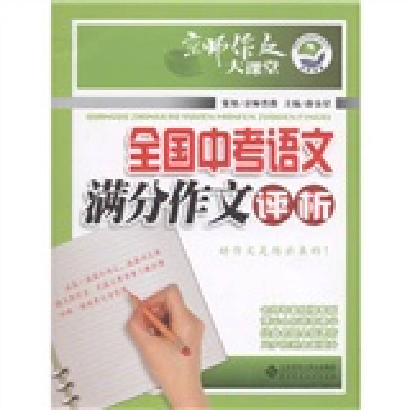 京师作文大课堂:全国中考语文满分作文评析