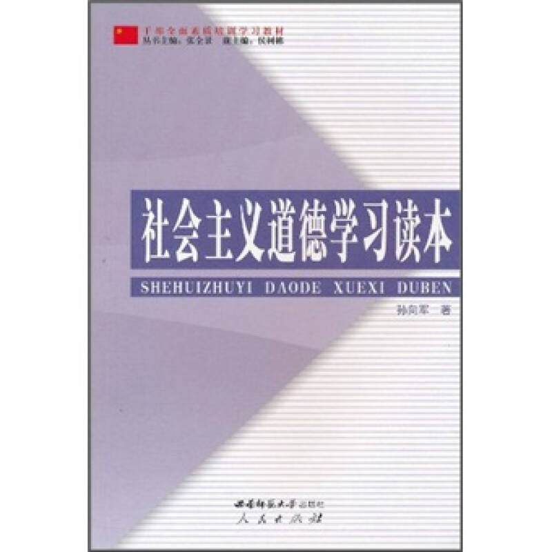 干部全面素质培训学习教材:社会主义道德学习读本