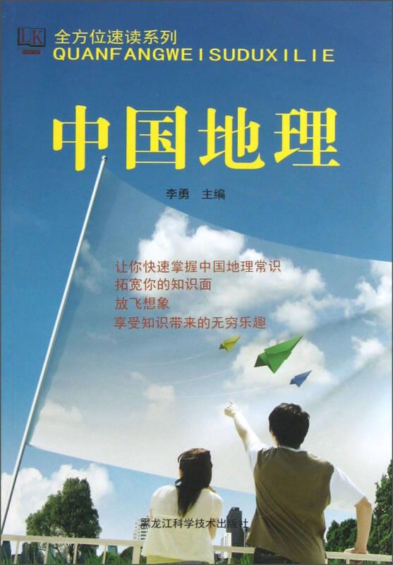 全方位速读系列:中国地理