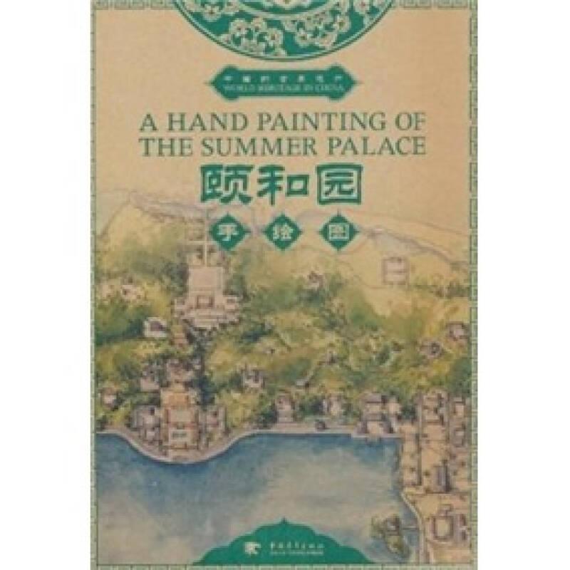 颐和园(手绘图)