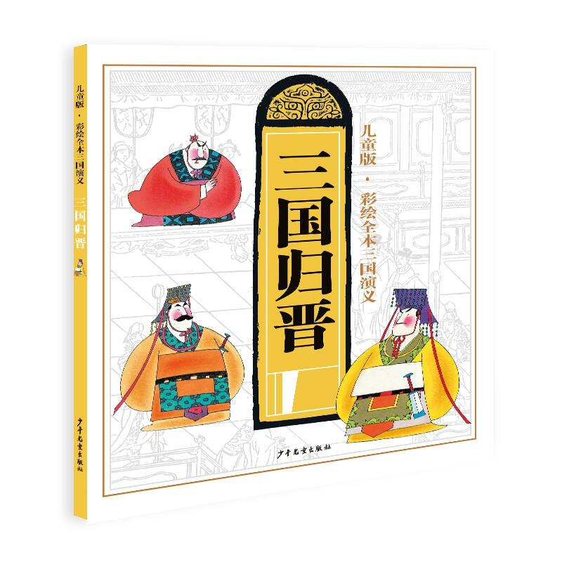儿童版·彩绘全本三国演义:三国归晋