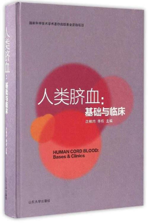 基础与临床:人类脐血