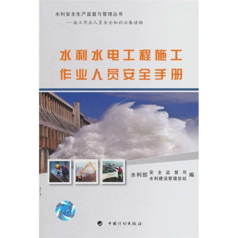 水利水电工程施工作业人员安全手册