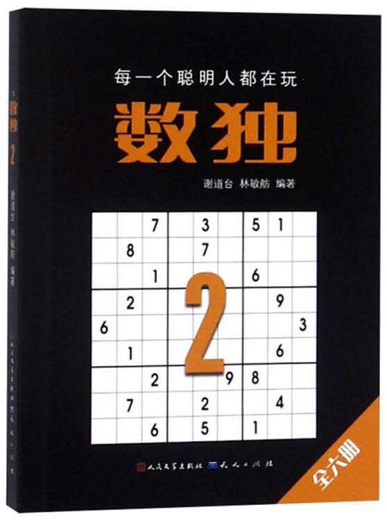 数独2(定制版)-谢道台林敏舫