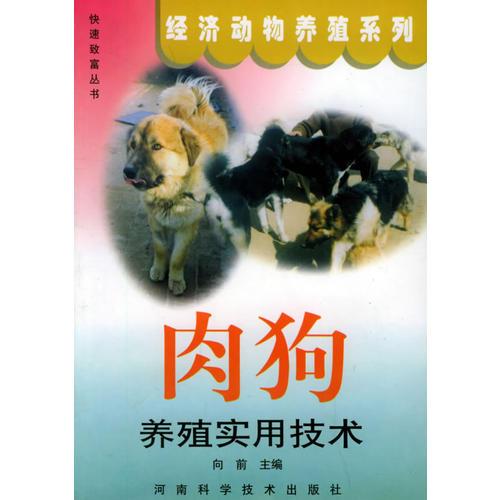 肉狗养殖实用技术——快速致富丛书·经济动物养殖系列