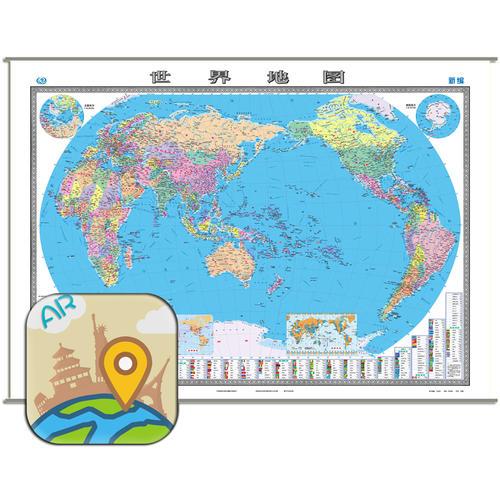 世界地图(AR版)