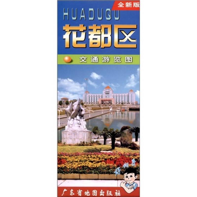 花都区交通游览图(全新版)