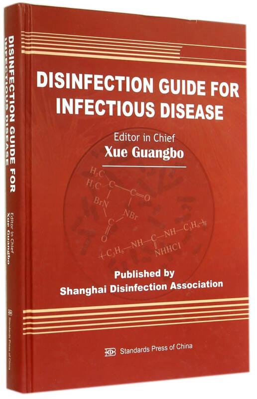 传染病消毒技术规范