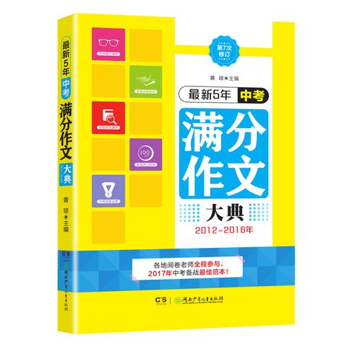 最新5年中考满分作文大典(2012—2016年)